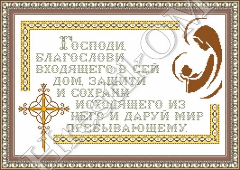 РЛ - 126 30.05.2014 Паперова схема для вишивки хрестиком фірми 49fd641b9f8b0