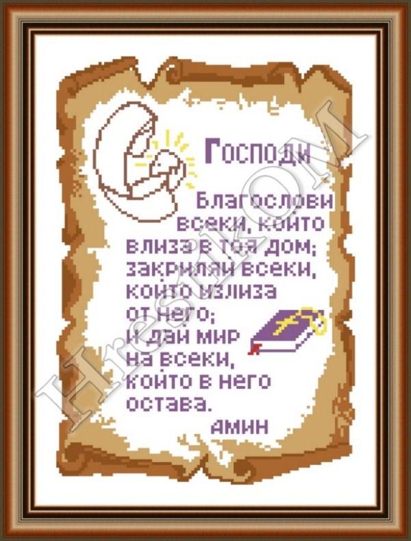 РЛ - 127 30.05.2014 Паперова схема для вишивки хрестиком фірми 42bff999679a7
