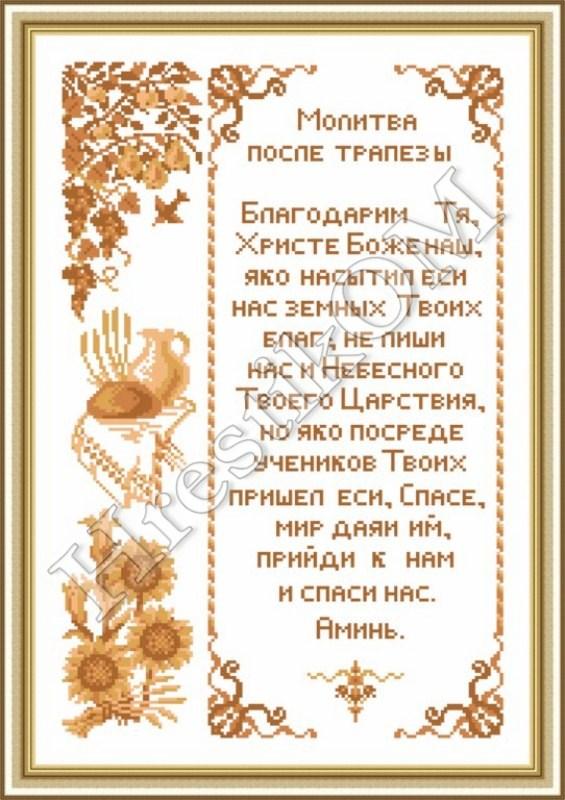 РЛ - 132 30.05.2014 Паперова схема для вишивки хрестиком фірми 8397cc4032cf7